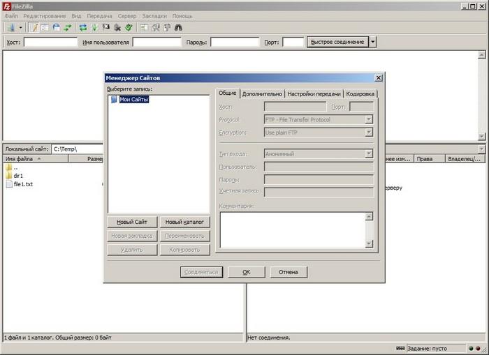 Как добавить сайт на хостинг через ftp привязать домен к хостингу