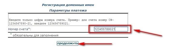 регистрация доменов на какой срок