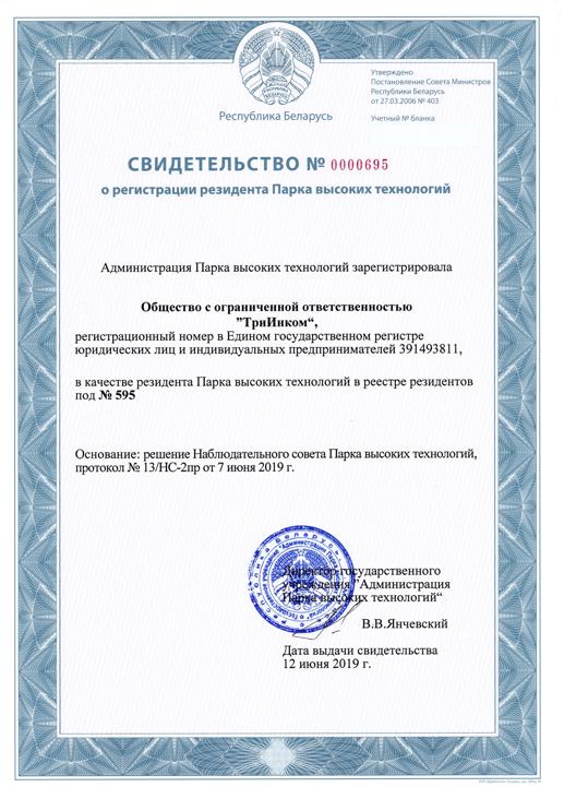 Свидетельство о регистрации резидента Парка высоких технологий