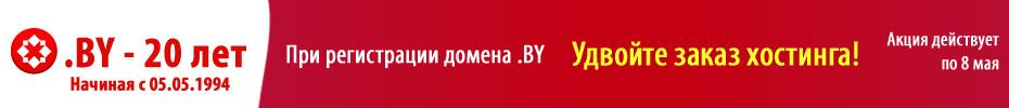 Удвойте заказ хостинга при регистрации домена BY