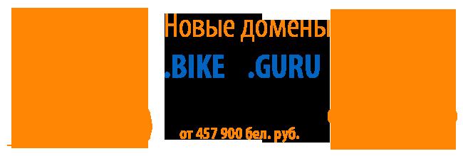 Новые домены .BIKE и .GURU