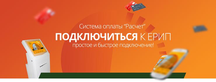 Бесплатное подключение к системе ЕРИП