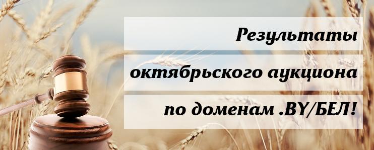 Результаты октябрьского аукциона доменов .BY/БЕЛ!
