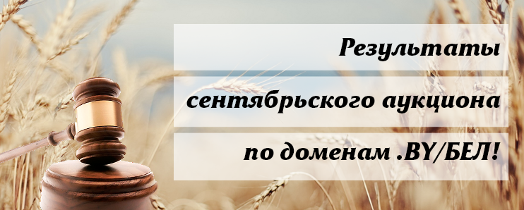 Результаты сентябрьского аукциона доменов .BY/БЕЛ!