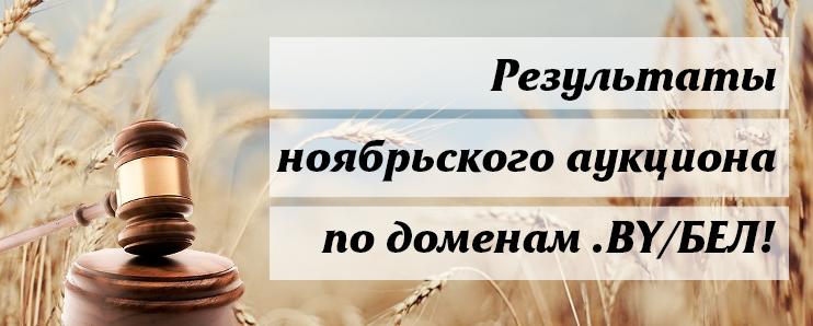 Результаты ноябрьского аукциона доменов BY и БЕЛ!