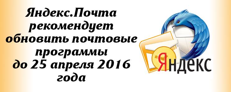 Яндекс.Почта рекомендует обновить почтовые программы  до 25 апреля 2016 года!