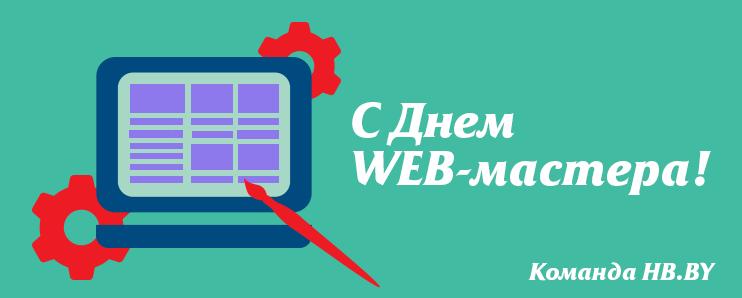 4 апреля - День вебмастера!