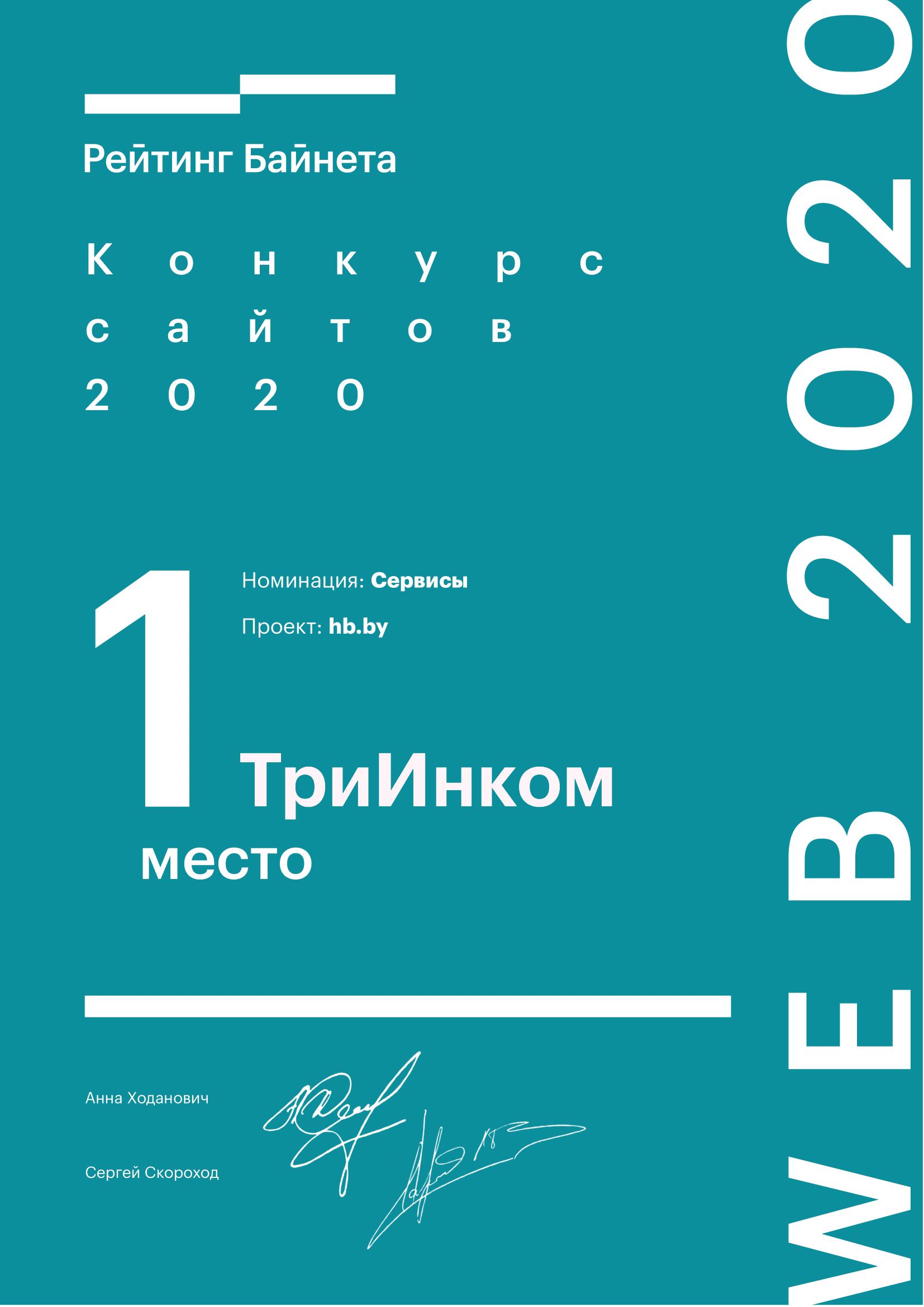 1-ое место на конкурсе сайтов «Рейтинг Байнета 2020» в номинации «Сервисы»