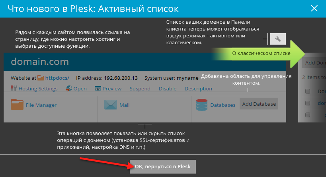 Экран приветствия палени управления Plesk