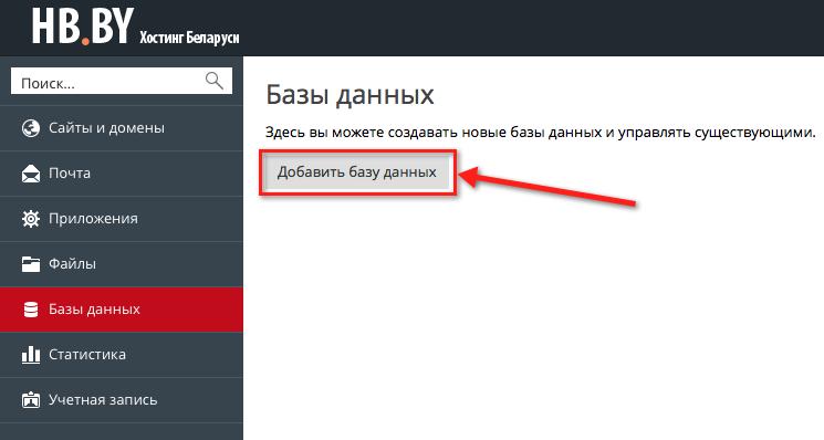 Страница управления базами данных