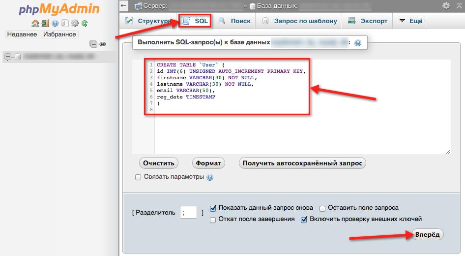 Пример выполнения SQL-скрипта в phpMyAdmin