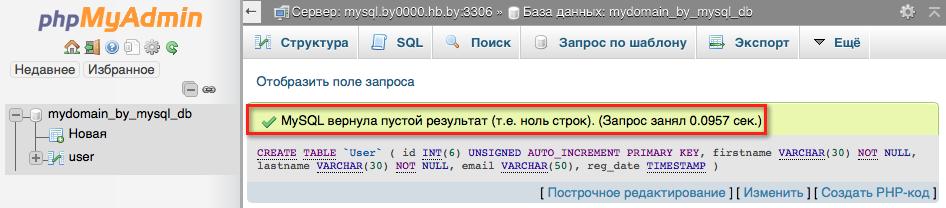 Сообщение об успешном выполнении SQL-скрипта в phpMyAdmin