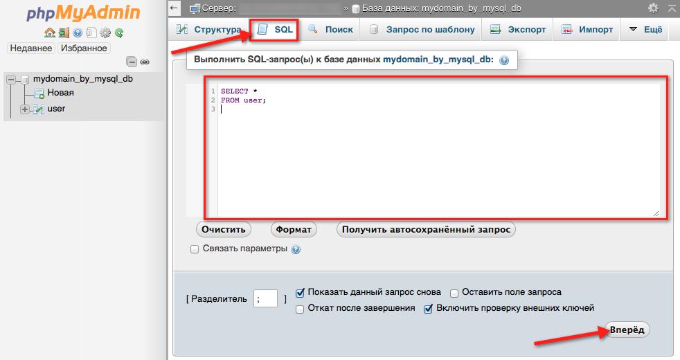 Страница выполнения SQL-запросов в phpMyAdmin