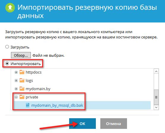 Выбор ранее загруженного файла резервной копии