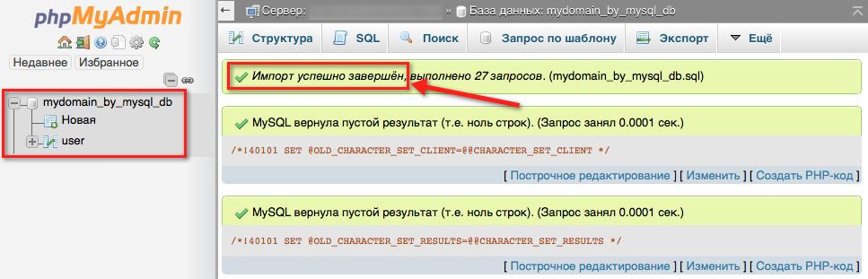 Сообщение об успешном импорте базы данных в phpMyAdmin