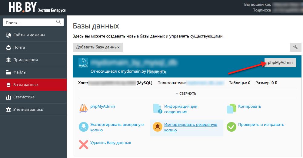 Кнопка входа в phpMyAdmin