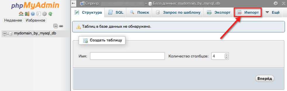 Кнопка импорта базы данных в phpMyAdmin