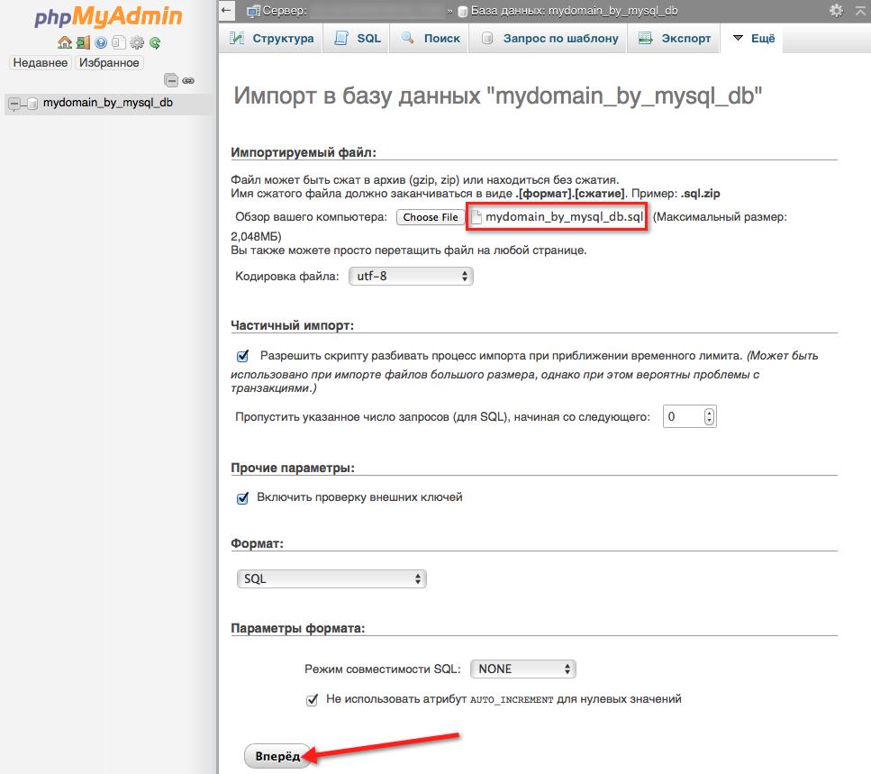 Кнопка выполнения импорта в phpMyAdmin