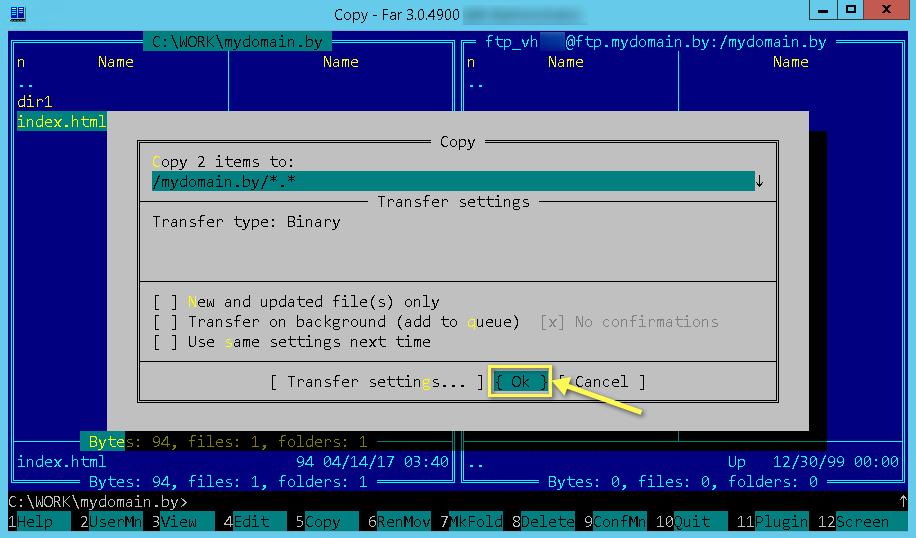Подтверждение загрузки файлов на сервер