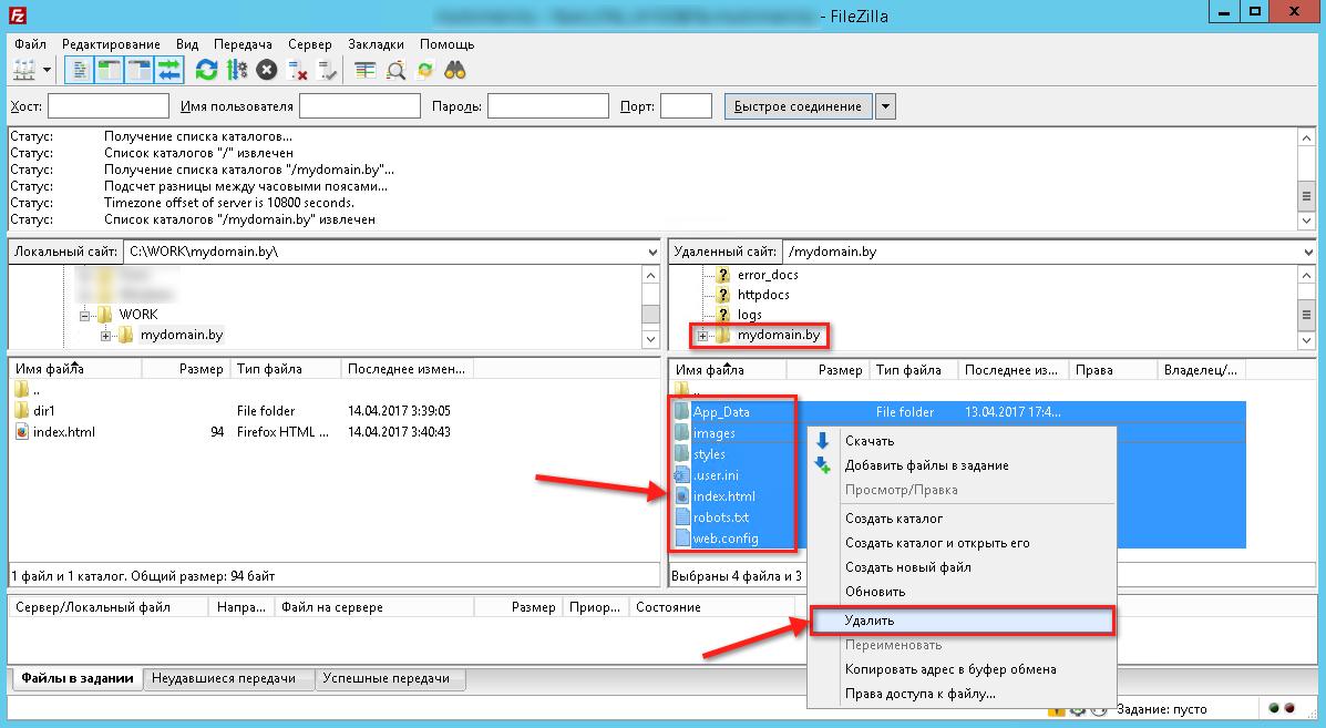 Удаление первоначальных файлов и папок в корневой папке сайта