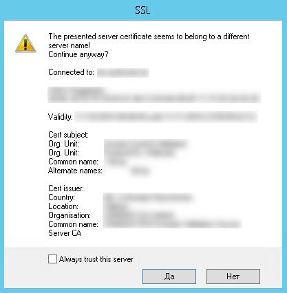 Предупреждение о несовпадении имени сертификата