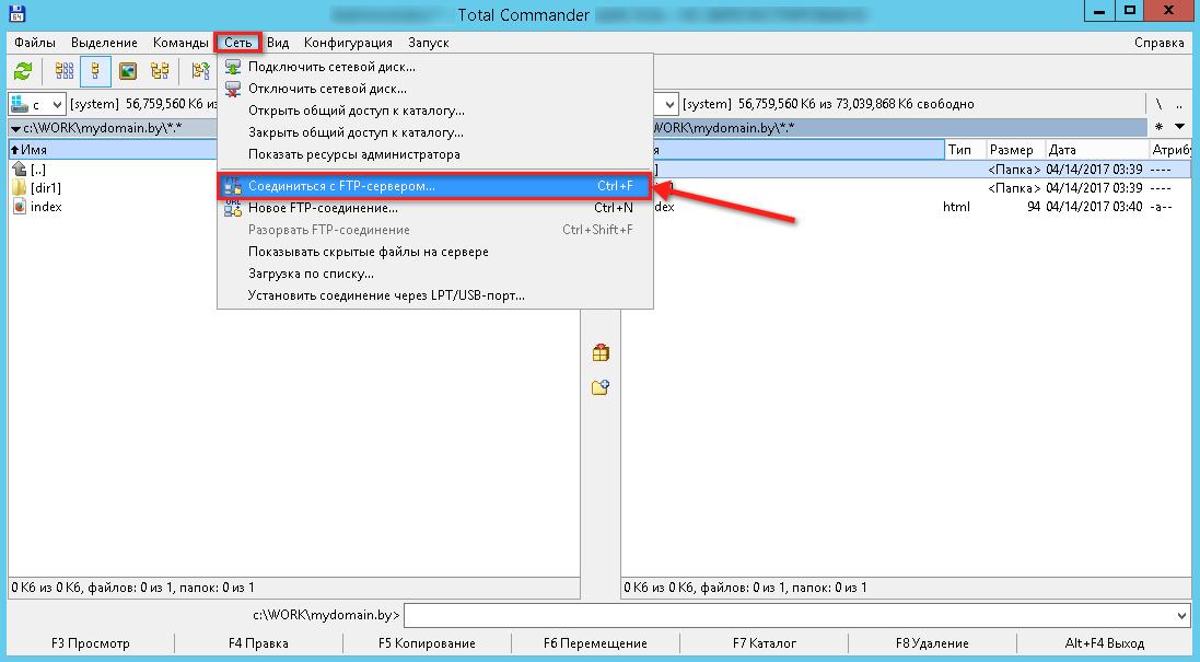 Пункт меню Соединиться с FTP-сервером