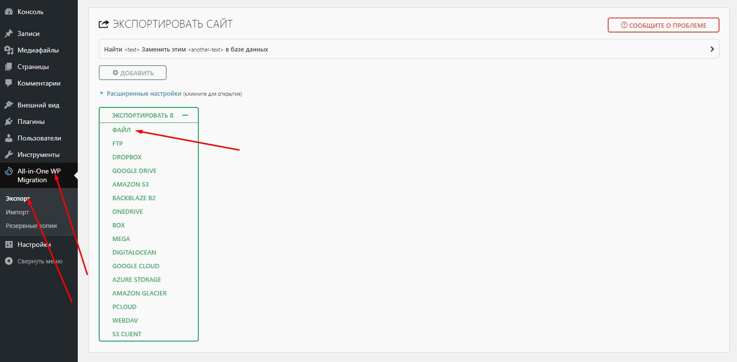 Экспорт сайта