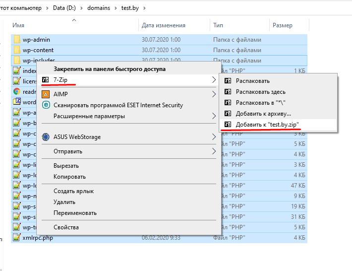 Добавление файла в архив с помощью архиватора 7-Zip