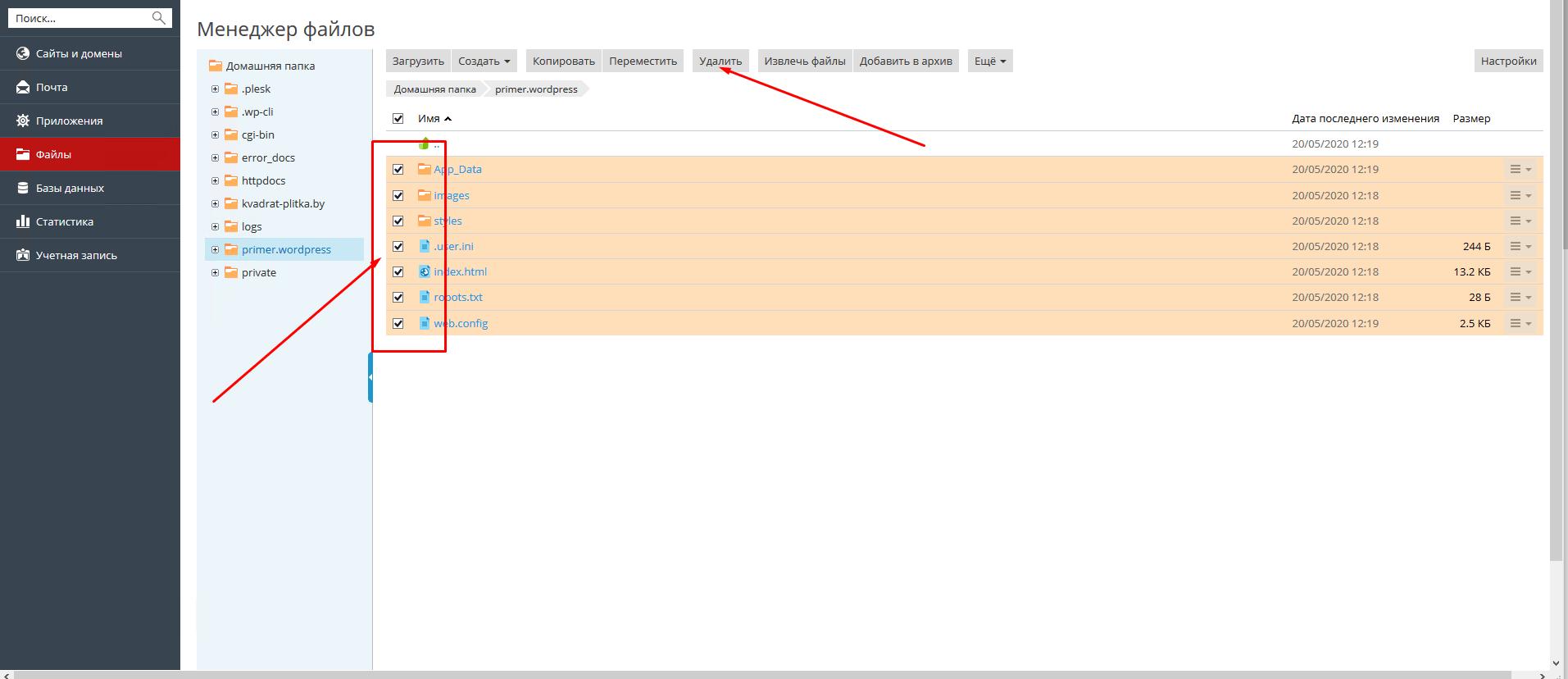 Переход в «Менеджер файлов» и удаление содержимого директории (каталога)