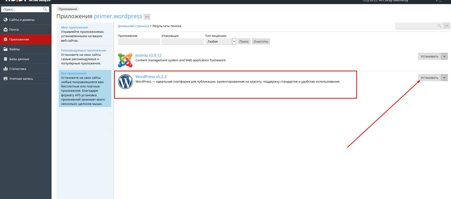 Выбираем WordPress и нажимаем установить на странице установки приложений