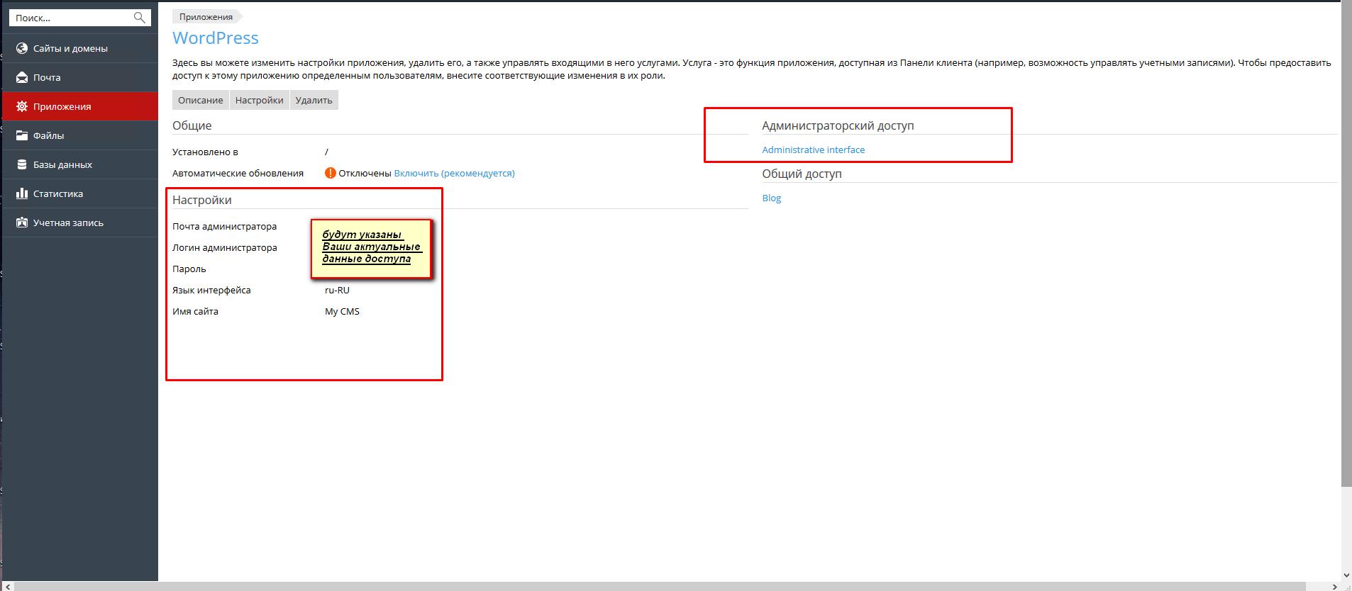Страница управления установленным приложением WordPress