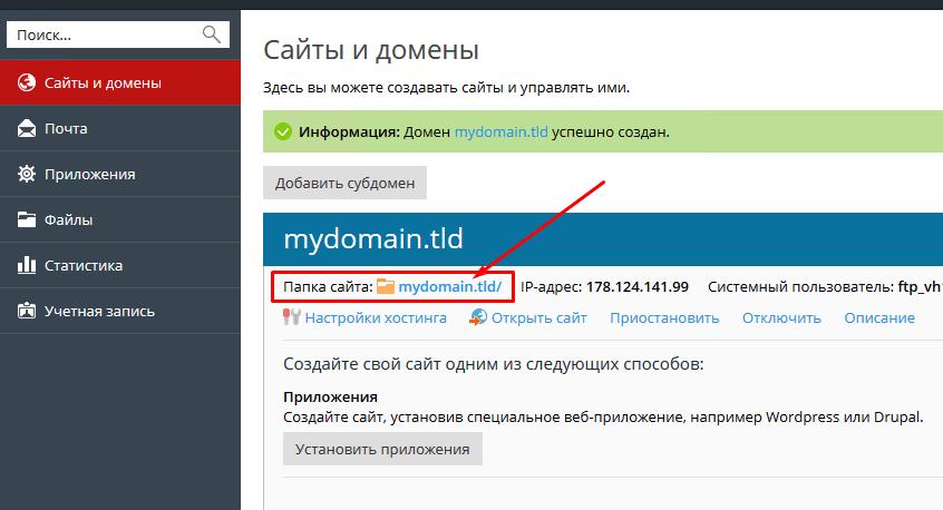 Ссылка «Папка сайта»