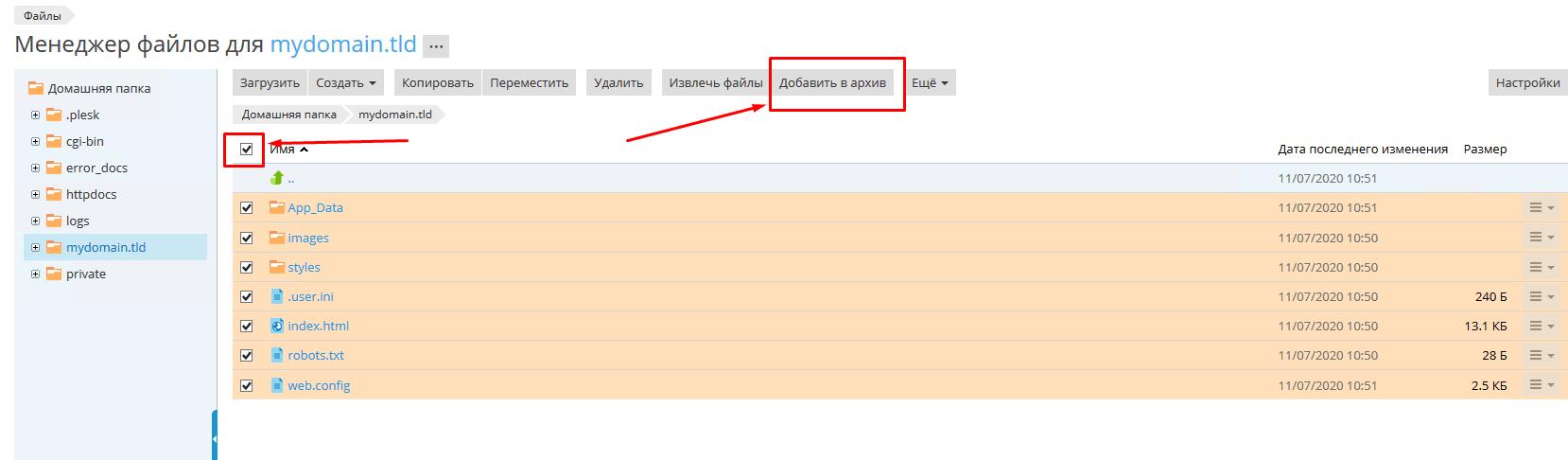 Добавление файлов сайта в архив