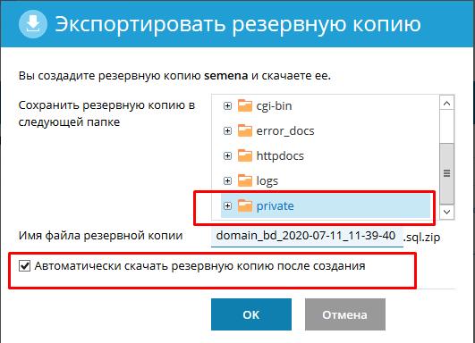 Пункт «Автоматически скачать резервную копию после создания»