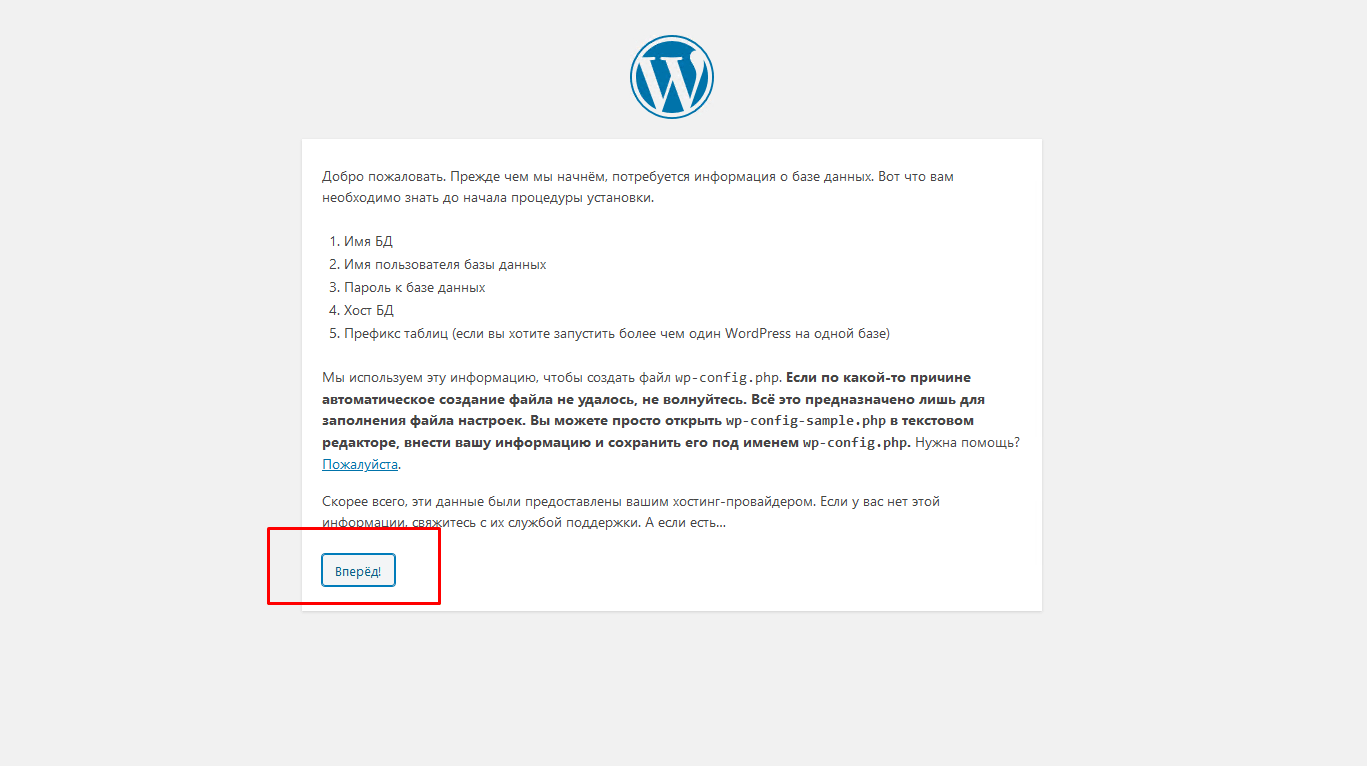 Страница начала установки WordPress