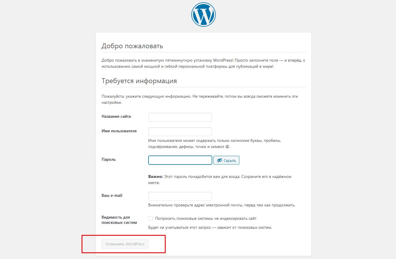 Форма установки WordPress