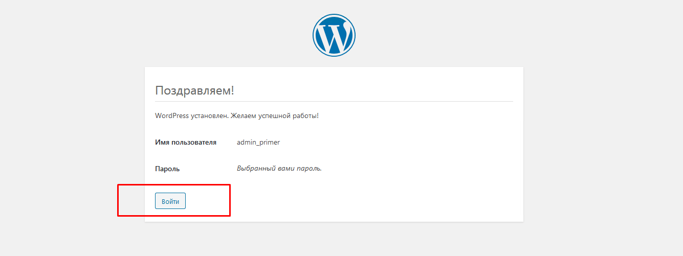 Форма при успешной установки WordPress