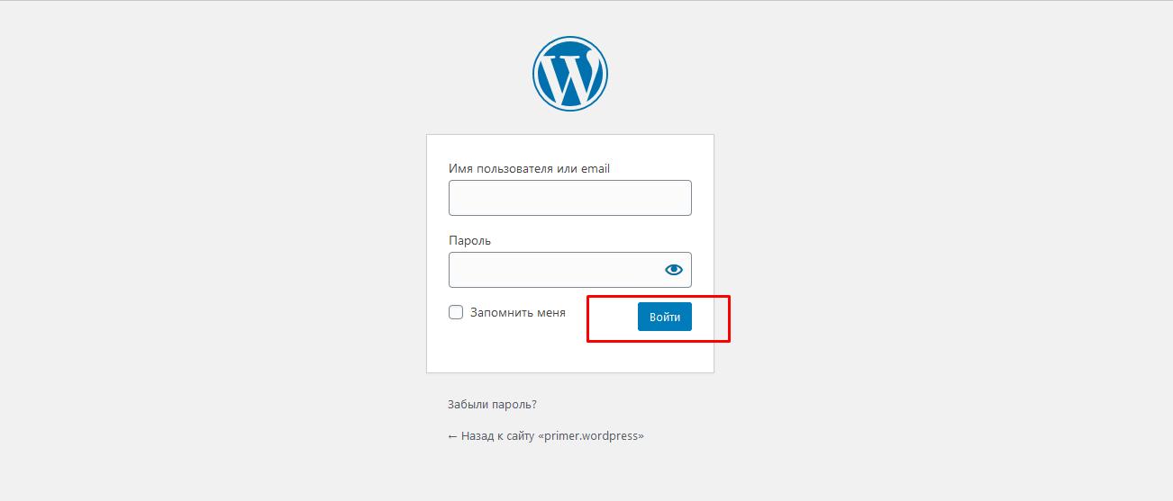 Форма входа WordPress