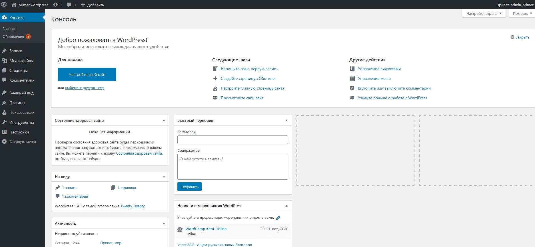 Администраторская часть сайта