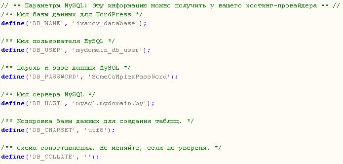 Пример конфигурационного файла WordPress для доступа к базе данных MySQL